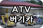 atv&버기카