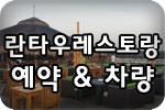 세부 란타우 레스토랑 예약대행