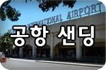 세부공항샌딩